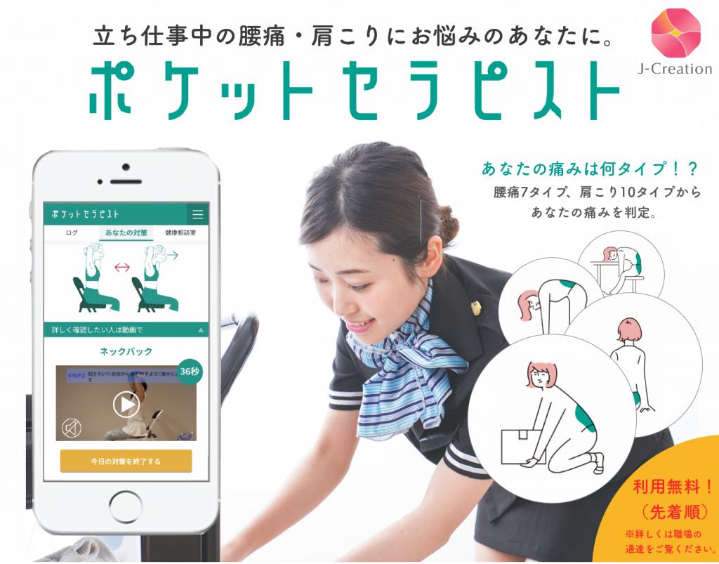 JR東日本サービスクリエーション   ポケットセラピスト   健康経営