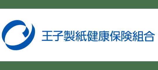 王子製紙健康保険組合